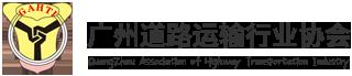 廣(guang)州道路運(yun)輸行業(ye)協(xie)會